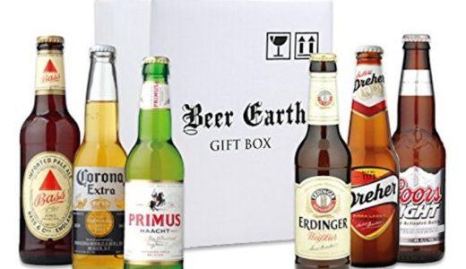 ビール好きな方が喜ぶ誕生日プレゼント!父の日のギフトやクリスマスプレゼントにおすすめ!