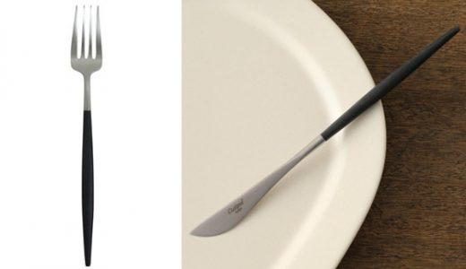 安くておしゃれなCutipol(クチポール)のフォーク、ナイフ、カトラリー